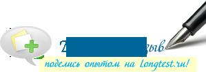 Написать отзыв