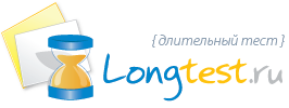 LongTest.ru - Длительный тест